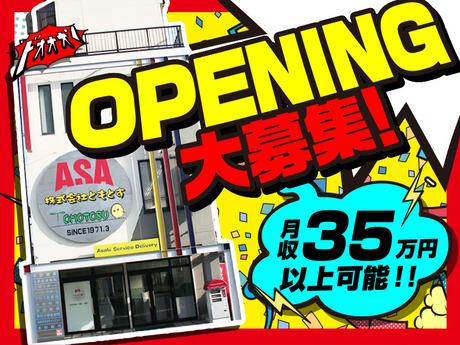 【OPENING】1R~3DKの住宅完備&引越費0円希望の間取りが選べる→既婚者&家族連れも安心