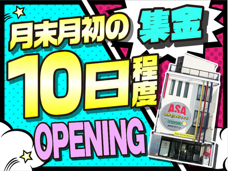 <1日3h程度><月末月初の10日程度>スキマ時間に稼げる!月給4~8万円!【朝日新聞の集金パート】